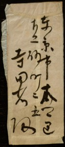 Letter, on rice paper with envelope.