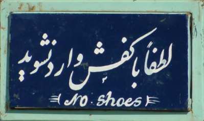 no_shoes_sign_in_farsi